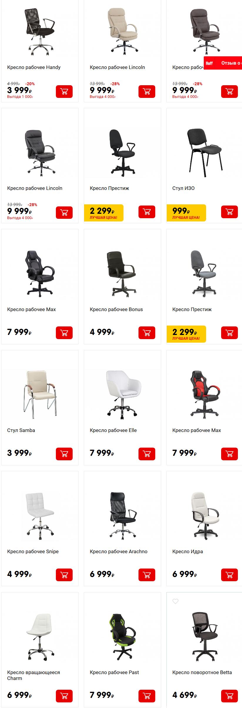 офисные_кресла